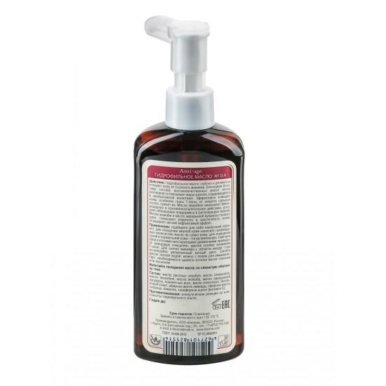 Гидрофильное масло для умывания и снятия макияжа № 0.4, 150 мл. Клеона