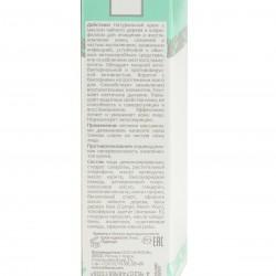 Крем для лица для жирной и проблемной кожи (бактерицидный) № 5, 60 мл. Клеона